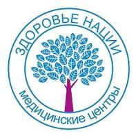 Медицинский центр ЗДОРОВЬЕ НАЦИИ