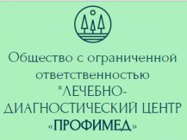Профимед
