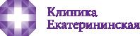 Клиника Екатерининская Травмпункт