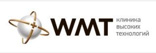 WMT Клиника высоких технологий