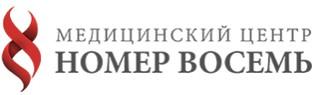 Медицинский центр Номер Восемь на Советской улице