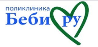 Поликлиника Беби ру