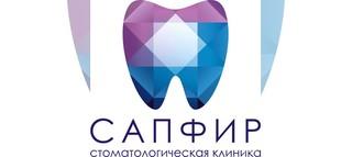 Стоматологическая клиника Сапфир